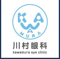 川村眼科|大阪、JR八尾駅より徒歩3分 日帰り白内障・硝子体手術はお任せください